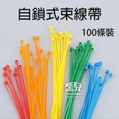 【飛兒】彩色任選!自鎖式束線帶 100條裝 2.5X150mm 束線帶 束帶 束繩 理線帶 電線收納 77
