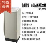 【尋寶趣】8公斤高速脫水機 塑鋼脫水窗 安全保護裝置 洗衣 自動斷電 台灣製造 SPT-0800