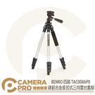 ◎相機專家◎ BENRO 百諾 TAC008AP0 鎂鋁合金扳扣式三向雲台套組 三腳架 四節 承重4kg 公司貨