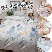 涼夏日 D3雙人床包與兩用被4件組 多種花色 台灣製造 100%純棉 棉床本舖