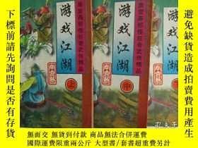 二手書博民逛書店32開武俠小說罕見南宮燕《遊戲江湖》全上中下三冊合售Y24992