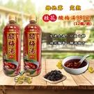【免運直送】《維他露》桂花酸梅湯980ml(12瓶/箱)X1箱【合迷雅好物超級商城】