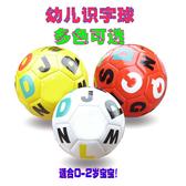 新品耐磨2號3號幼兒專用寶寶玩具兒童卡通學生數字字母小足球