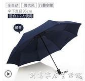 全自動雨傘男女摺疊太陽傘防曬防紫外線小巧便攜遮陽大號晴雨兩用 創意家居生活館