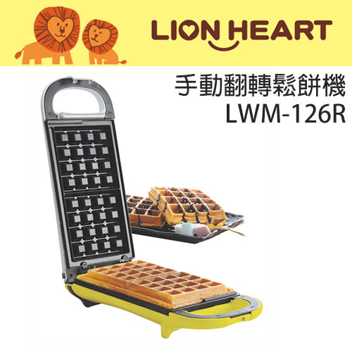 Lion 獅子心 LWM-126R 手動翻轉鬆餅機