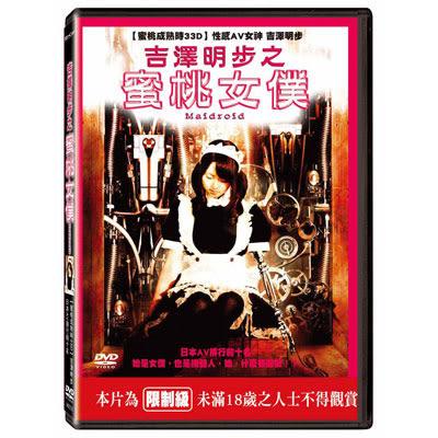 吉澤明步之蜜桃女僕DVD
