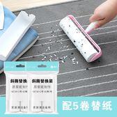 粘毛器可撕式替換粘塵紙粘毛衣服滾刷滾筒寵物除去毛刷紙卷沾毛器