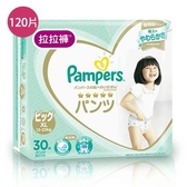 幫寶適一級幫拉拉褲XL號120片(箱)【愛買】