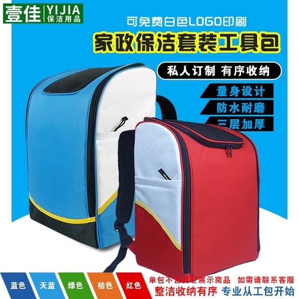 家政保潔服務公司清洗維修專用多功能收納整理套裝雙肩工具箱背包 陽光好物