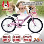 《飛馬》20吋Y型越野登山車粉色 (6段變速 520-13-5)