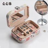 首飾收納盒公主便攜飾品盒小號手飾品盒耳釘戒指整理盒絨布   遇見生活