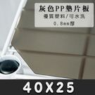 40x25灰色pp墊板一片