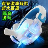 電競耳機 頭戴式電競游戲耳機臺式機電腦筆記本網吧耳麥帶麥克風話筒
