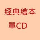 經典繪本單CD---( weston w...