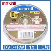 Maxell 4X DVD+RW 4.7GB 10片桶裝 光碟 DVD 麥克賽爾