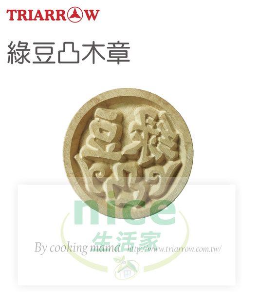 【三箭牌】綠豆凸木章/烘培DIY/月餅/糕點/點心(烘培器具)