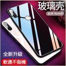 純色鋼化玻璃殼 紅米 Note5 紅米 5 Plus 手機殼 紅米 Note4X 硅膠軟邊 強化玻璃 防摔 全包邊 保護套