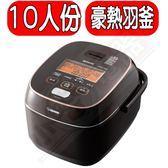 象印【NW-JTF18】鐵器塗層豪熱羽釜壓力IH電子鍋