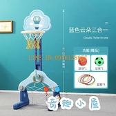 兒童籃球架可升降室內寶寶玩具球男孩家用投籃框架【奇趣小屋】