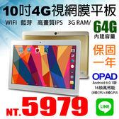 【5979元】十吋16核4G上網電話 台灣品牌平板電腦 3G RAM+64G內存 視網膜面板高效能好用可刷卡分期
