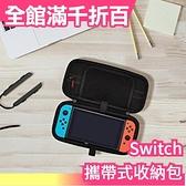 日本原裝進口 Switch 專用攜帶式收納包 防污耐撞擊、可收納20個遊戲卡帶【小福部屋】