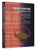 他者視線下的地方美感:大英博物館藏臺灣文物