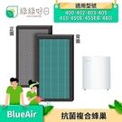 【南紡購物中心】綠綠好日 二合一 濾芯 濾網 顆粒活性碳 適 Blueair 400 405 403 480i 450E 空氣清淨機