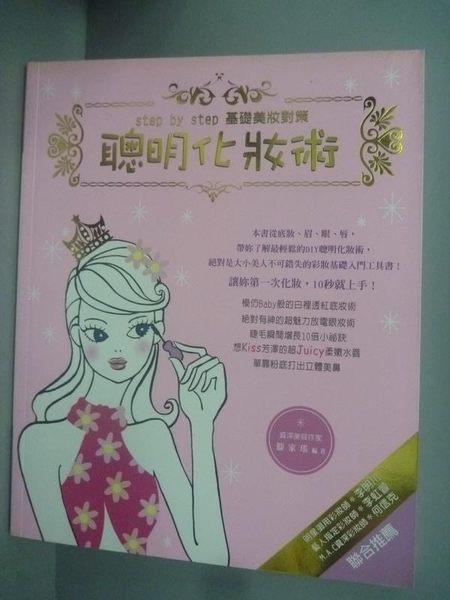 【書寶二手書T9/美容_KEU】聰明化妝術-基礎美妝對策_滕家瑤