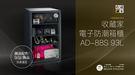 收藏家 AD-88S 暢銷經典防潮箱 9...