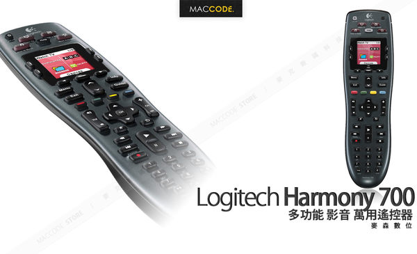 羅技 Logitech Harmony 700 多功能 進階 影音 萬用遙控器 現貨