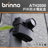 【BRINNO ATH2000】戶外防水 電能盒  防水盒 支援TLC全系列 攝影機 相機  附電池擴充盒 屮W9