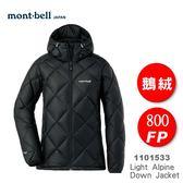 【速捷戶外】日本 mont-bell 1101533 Light Alpine Down Jacket 女 羽絨外套(黑),800FP 鵝絨