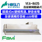 【fami】豪山 直流變頻 隱藏式排油煙機 VEA-8625(80cm)