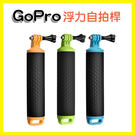 【03618】GoPro 黑色握把浮力自...