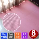 【Abuns】彩漾經典素面62CM大巧拼地墊-附贈邊條-8片裝藍色