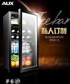 紅酒櫃 AUX/奧克斯 JC-95紅酒恒溫酒柜家用保鮮冷藏冰吧辦公室茶葉展示柜igo 夢藝家