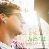 蘋果藍芽耳機無線運動開車雙耳入耳塞式小米華為OPPOvivo手機通用   電購3C