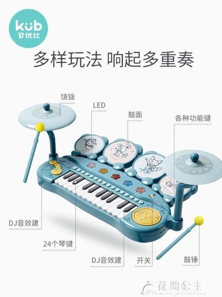 兒童電子琴-可優比兒童電子琴初學者1-3歲男女孩益智樂器寶寶禮物小鋼琴玩具 花間公主 YYS