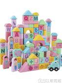 兒童積木玩具1-2周歲女孩男孩寶寶3-6歲木頭拼裝積木早教益智玩具 歌莉婭