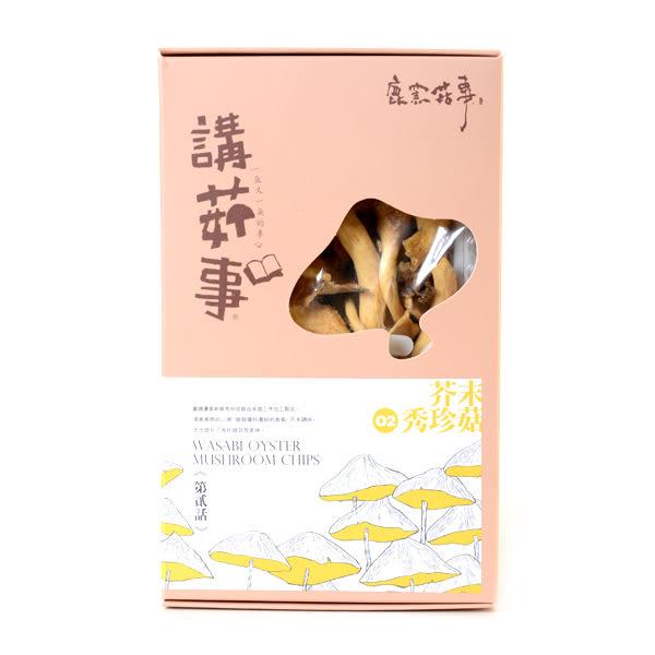 台灣【鹿窯菇事】芥茉秀珍菇餅乾 70g