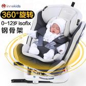 兒童安全座椅 汽車用0-12歲嬰兒寶寶4周旋轉可坐躺