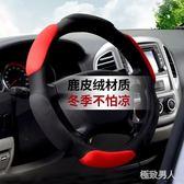 汽車方向盤套防滑適用科魯茲英朗軒逸汽車四季通用型SMY7752【極致男人】