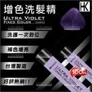 HAKEN護色增色洗髮精-300mL(03紫色)補色護理[56297]