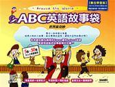 (二手書)ABC英語故事袋-世界真奇妙
