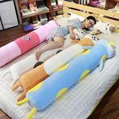 睡覺抱枕長條枕公仔毛絨可愛懶人毛絨玩具床上娃娃玩偶女孩萌韓國【小梨雜貨鋪】