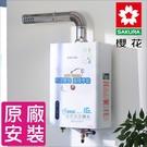 Buyjm 櫻花牌 熱水器 DH-1635C 電熱水器