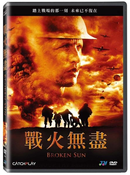 戰火無盡 DVD Broken Sun (音樂影片購)