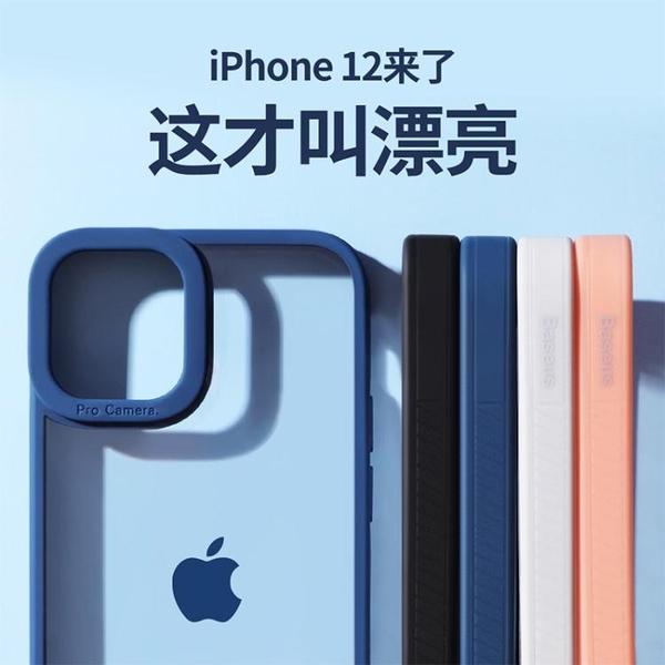 倍思 iPhone12手機殼蘋果12pro全包12promax防摔硅膠12透明iphone 晴天時尚