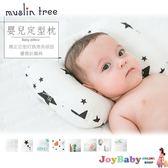 兒童枕頭 MuslinTree新生兒機能型防扁頭定型枕-JoyBaby