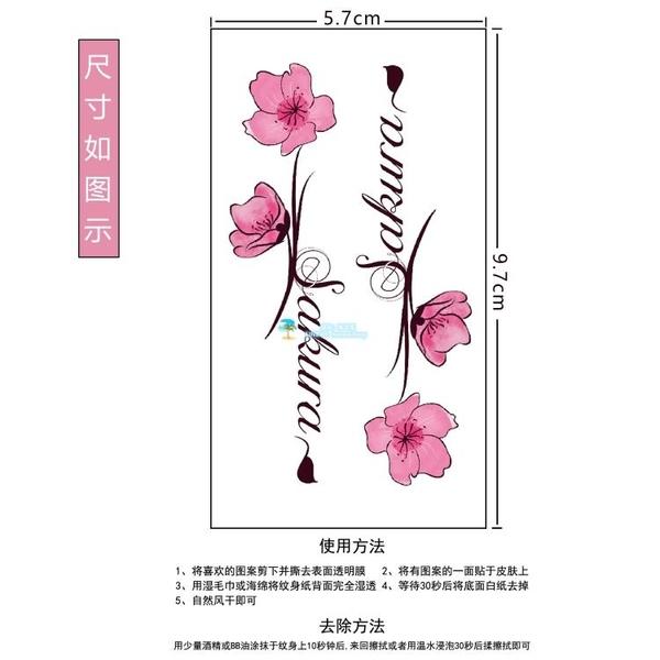 30張櫻花紋身貼防水女古風仙女性感鎖骨粉色少女花朵持久仿真刺青貼紙貼紙【風之海】